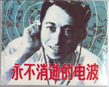 "1949-5-7 Li Bai sacrifice, the owner of the ""airwaves"" will never fade away"