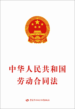 "2007-6-29 Congress passed the ""Labor Contract Law of the People's Republic of China"""