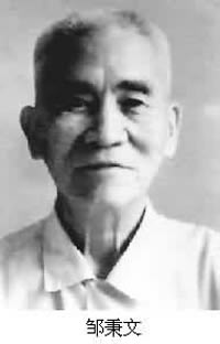 1985-6-11 China agronomist, educator Zou Bingwen the death of