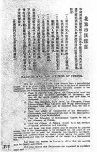 "1911-6-11 Chen Duxiu was arrested for distributing the ""Beijing residents Declaration"""