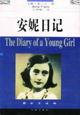 "1929-6-12 Anne Frank, author of ""The Diary of Anne Frank"" was born"