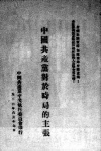 1922-6-15 The CCP first published claims the current situation