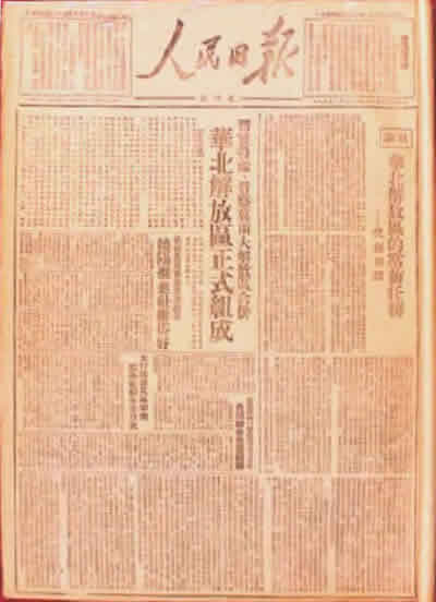 "1948-6-15 ""People's Daily"" founded"