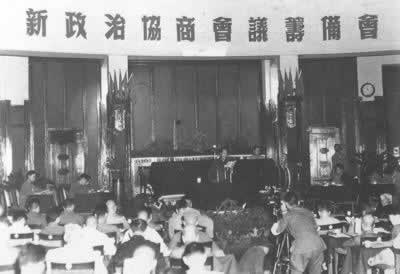 1949-6-15 New Political Consultative Conference Preparatory Meeting the first plenary session held