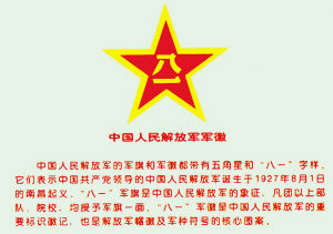 1949-6-15 Central Military Commission, announced the Chinese People's Liberation Army flag and emblem style