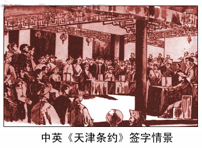 1858-6-18 U.S. lure forced the Qing government signed the Sino-US Treaty of Tianjin ""