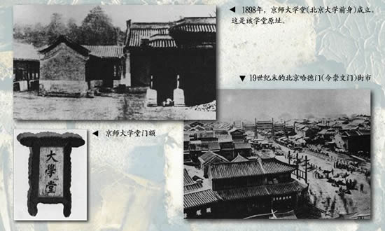 1898-7-3 The establishment of the predecessor of the Imperial University of Peking