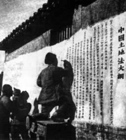 1947-7-17 The CPC Central Committee held in the National Land Conference