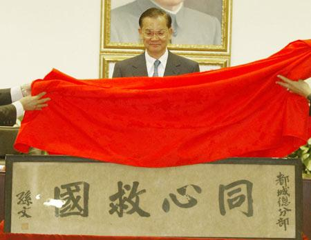 "2002-7-17 Lien Chan accepted calligraphy of Sun Yat-sen ""concentric national salvation"""
