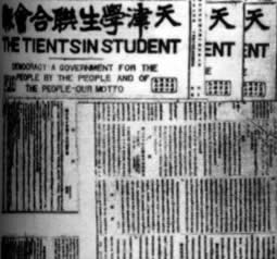 "1919-7-21 ""The Tianjin Students Federation will be reported Publication"