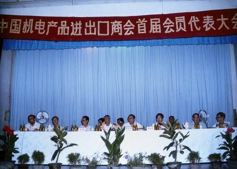 1988-7-21 China Machinery and Electronic Products Import and Export Chamber of Commerce was established