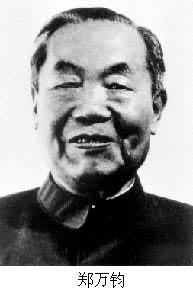 1983-7-25 The death of forestry is one of the pioneers of modern Chinese Zheng Wanjun