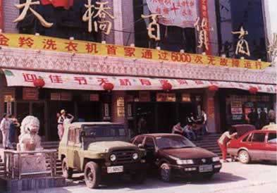 1984-7-25 China's first joint-stock enterprise established