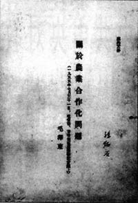"1955-7-31 Mao Zedong's ""On the Question of Agricultural Co report"