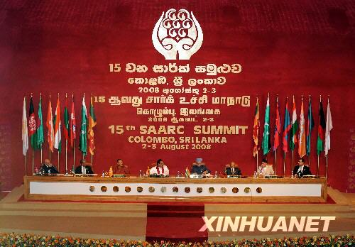 2008-8-3 Closure of the 15th session of the South Asian Association for Regional Cooperation Summit