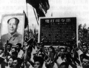"1966-8-5 The Mao Zedong Post ""Bombard the Headquarters - I'm a big-character posters"""