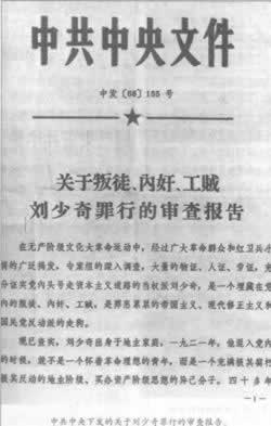 1967-8-5 Tiananmen Square, millions of people criticized Liu and Deng Tao