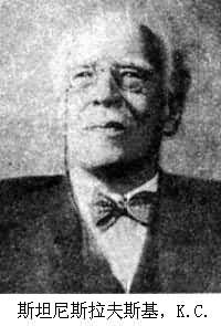 1938-8-7 Performing Arts theorist Stanislavsky's death