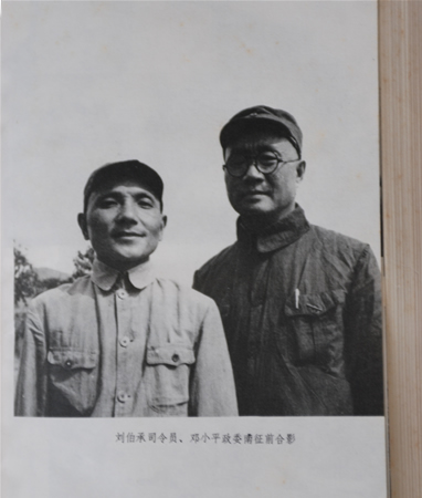 1947-8-7 Liu and Deng began to Trinidad advance Dabieshan