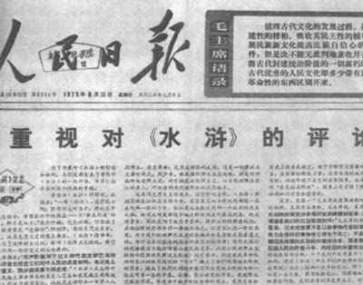 "1975-8-14 Mao Zedong launched the criticism of the ""Water Margin"""