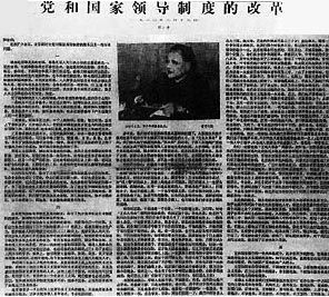 1980-8-18 Deng Xiaoping proposed to carry out the reform of the party and state leadership system