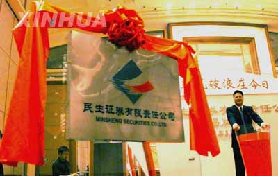 2002-8-18 First private domestic securities companies - the people's livelihood securities companies unveiled in Beijing