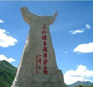"2000-8-19 ""Three Rivers"" Nature Reserve was established in China's largest and highest elevation"