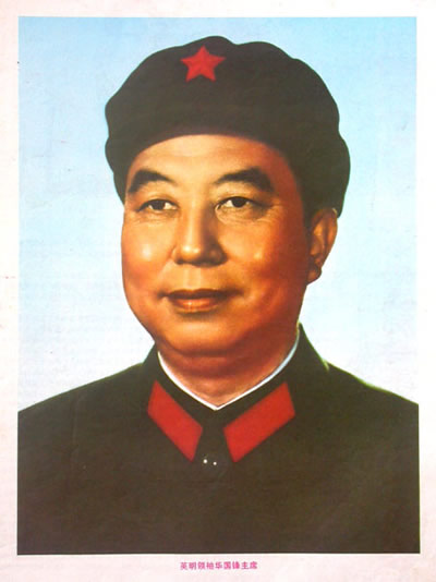 2008-8-20 The proletarian revolutionaries Hua Guofeng's death at the age of 87 years old