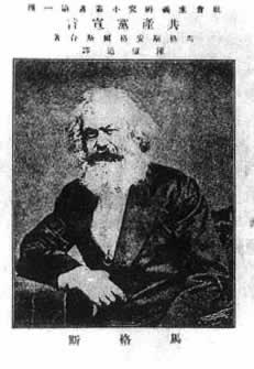 "1922-8-22 The advent of the Chinese translation of the ""Communist Manifesto"""