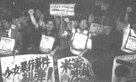 1995-9-4 Japanese protest U.S. military rape Okinawa girls