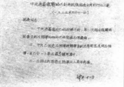 1935-9-10 CPC Central Committee secret to get rid of the tao northward