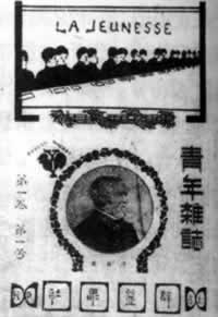 "1915-9-15 Chen Duxiu founder of ""Youth Magazine"""