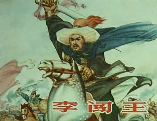 1606-9-22 The late Ming peasant uprising leader Li Zicheng birth