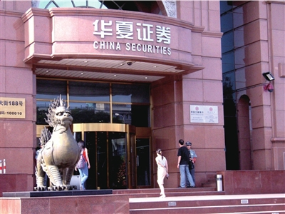1992-9-22 The formation of three major securities companies in China