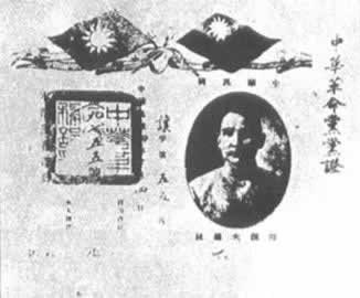 1913-9-27 Sun Yat-sen to form the Chinese Revolutionary Party